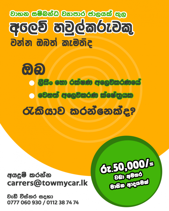 (Freelance / Part-time) Sales Agent / Partner from  Insurance or Finance Industry job from Towmycar (pvt) Ltd in Colombo, Sri Lanka