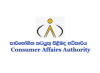 Job vacancy from Consumer Affairs Council